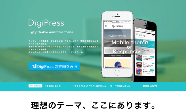 DigiPress___カスタマイズ型WordPressテーマ