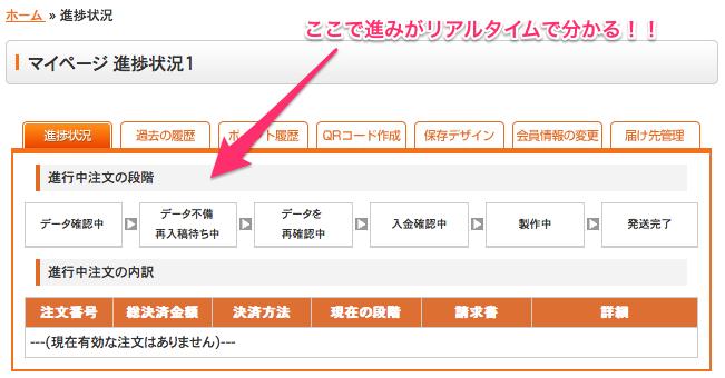 進捗状況_-_名刺印刷_名刺作成ならマヒトデザイン100枚100円~