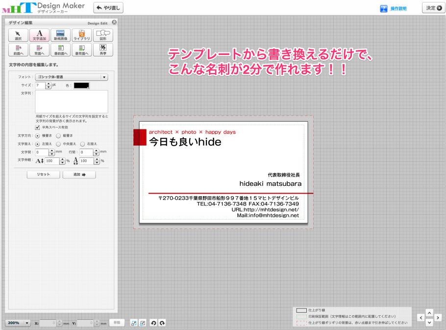 名刺印刷マヒトデザイン_-_名刺100枚100円~_デザイン自由編集