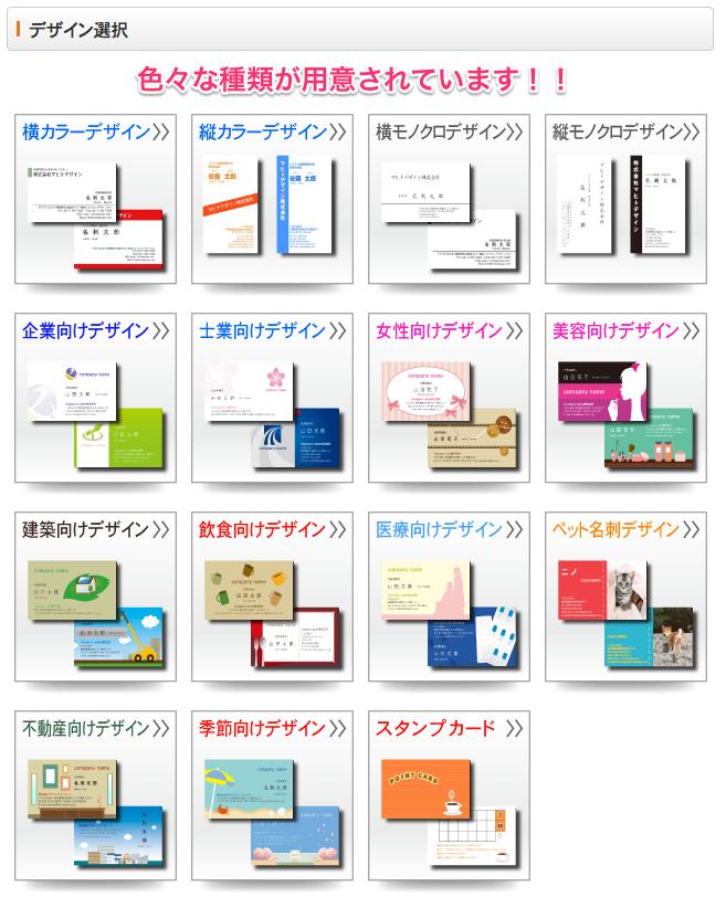 デザイン選択_-_名刺印刷_名刺作成ならマヒトデザイン100枚100円~