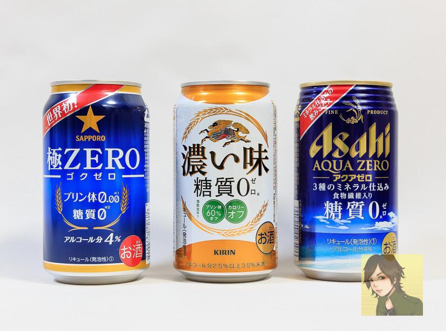 キリン・アサヒ・サッポロ、3つの糖質ゼロを飲み比べてみた!