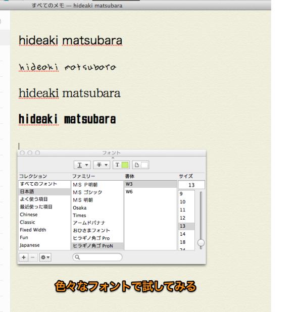 フォント_と_すべてのメモ_—_hideaki_matsubara_と_投稿の編集_‹_hideaki_matsubara_—_WordPress_と_ダッシュボード_‹_hideaki_matsubara_—_WordPress
